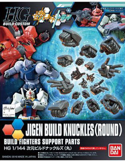 BANDAI 1:144 hgbc Jigen Build Round Knuckles (Hand Set), LIST PRICE $6.49