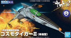 BANDAI 09 Cosmo TigerII Sgl Seated Ty, LIST PRICE $10